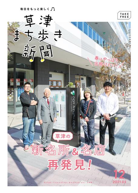 草津まち歩き新聞 第11号