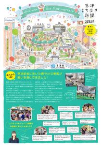 草津まち歩き新聞のniwa+1周年記念号ができました!