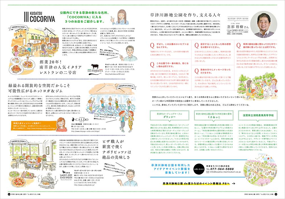 草津まち歩き新聞 第4号できました!!
