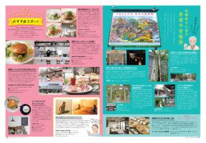 草津まち歩き新聞 第5号できました!!