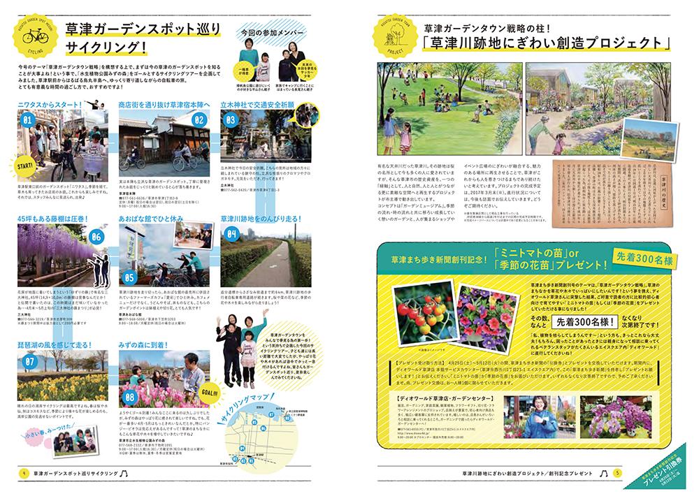 草津まち歩き新聞 創刊号できました!