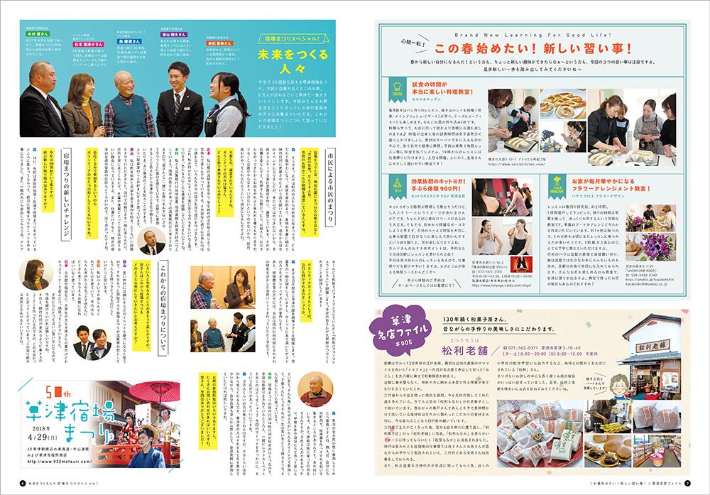 草津まち歩き新聞 第6号できました!!
