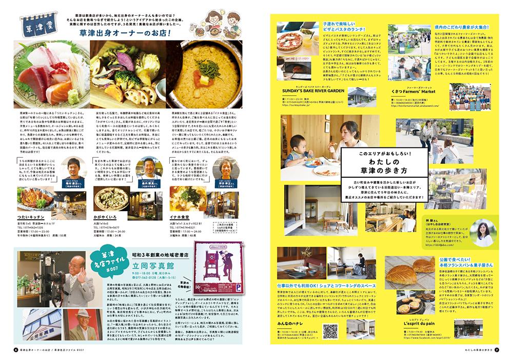 草津まち歩き新聞 第9号できました!!