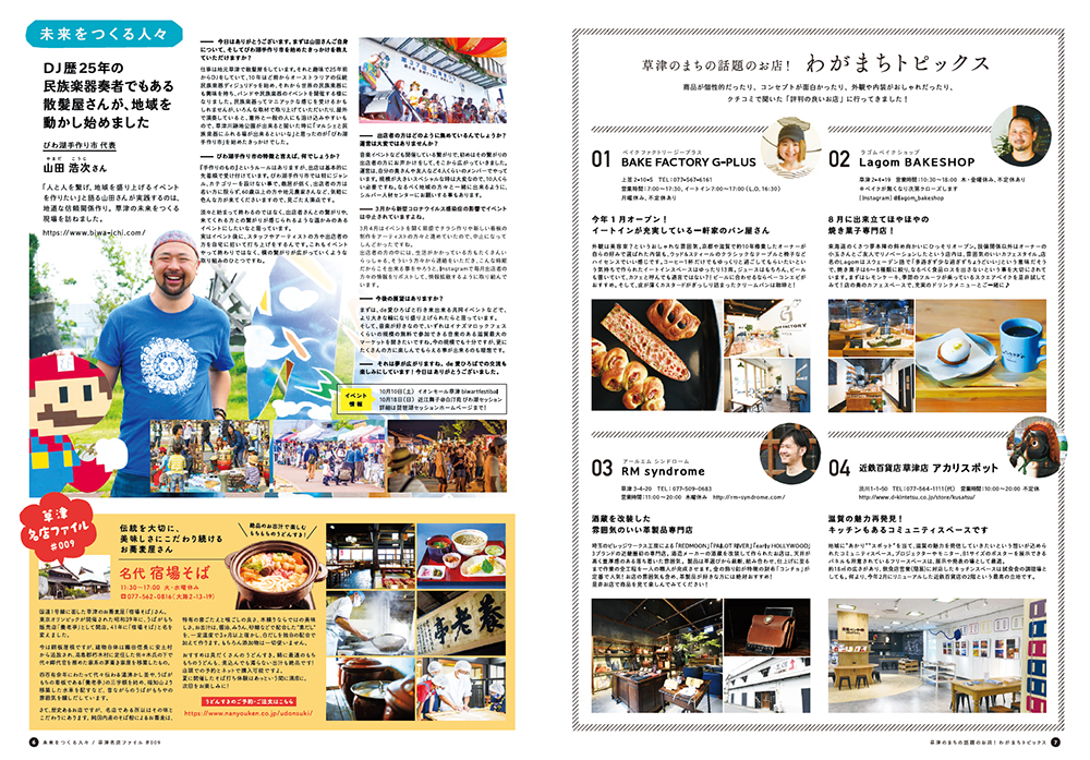 草津まち歩き新聞 第11号できました!!