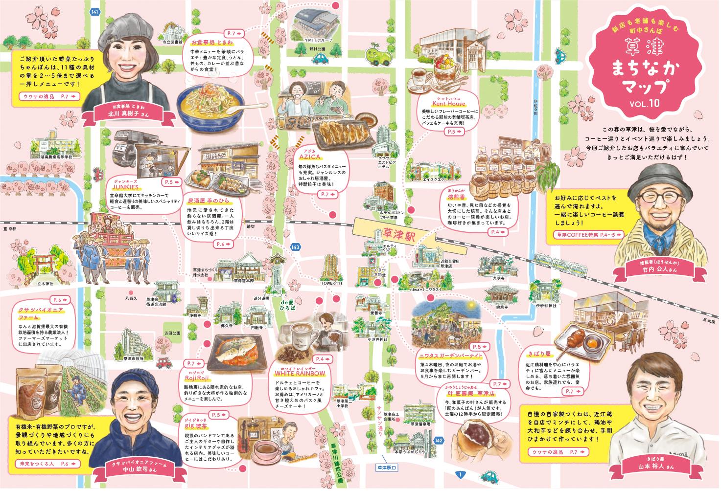 草津まちなかMAP Vol.10
