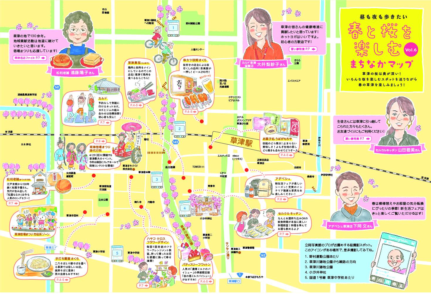 草津まちなかMAP Vol.6