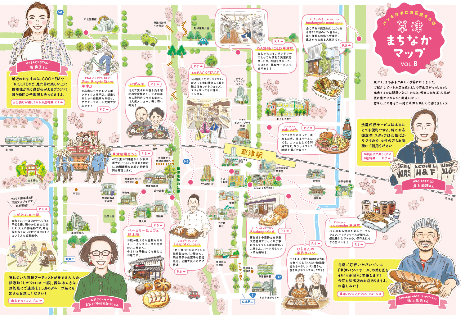 草津まちなかMAP Vol.8