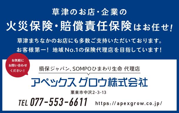 草津のお店・企業の火災保険・賠償責任保険はお任せ! アペックスグロウ株式会社