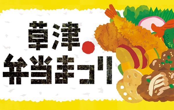 3/18(木)〜19(金)<br /> \テイクアウトを楽しもう/<br /> 草津弁当まつり開催!