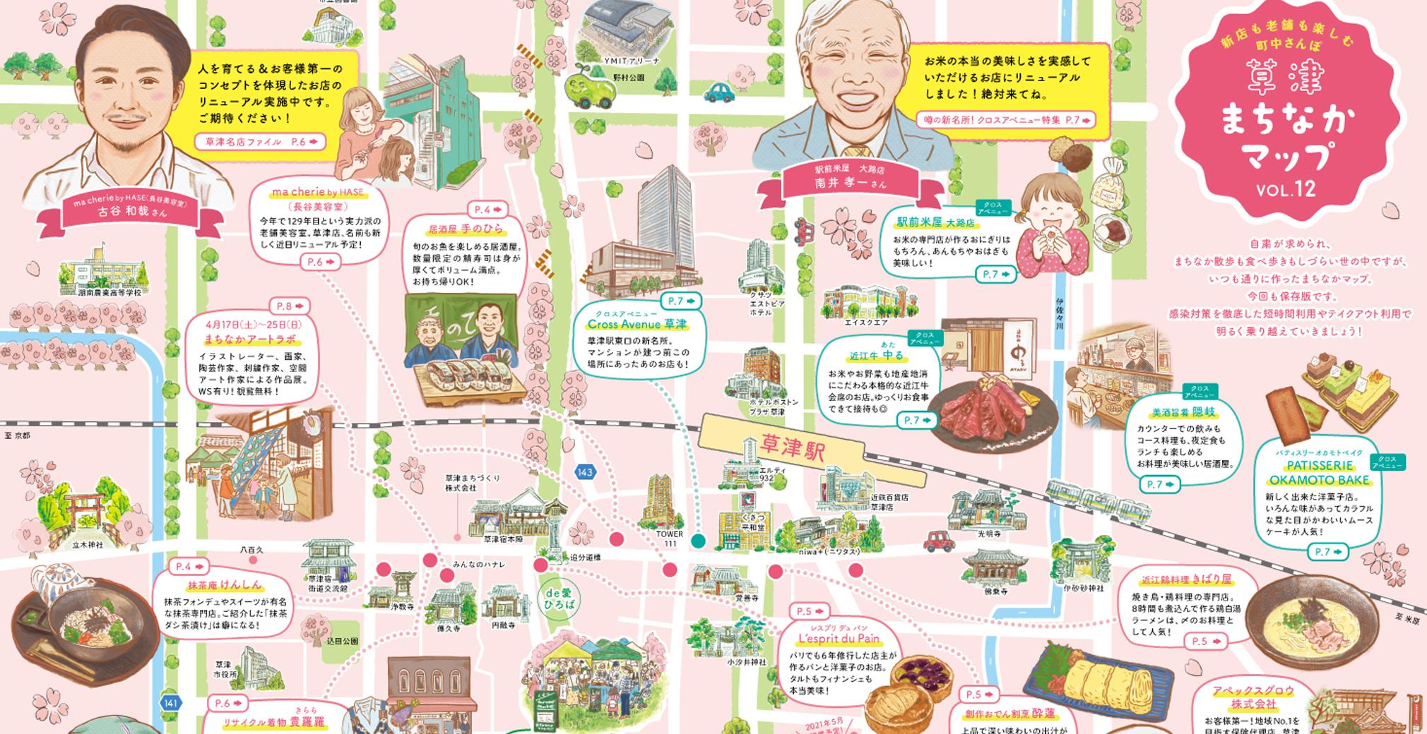 草津まちなかMAP Vol.12