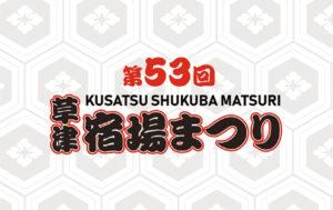 4/25(日) Withコロナ時代のNEWイベント 第53回草津宿場まつり