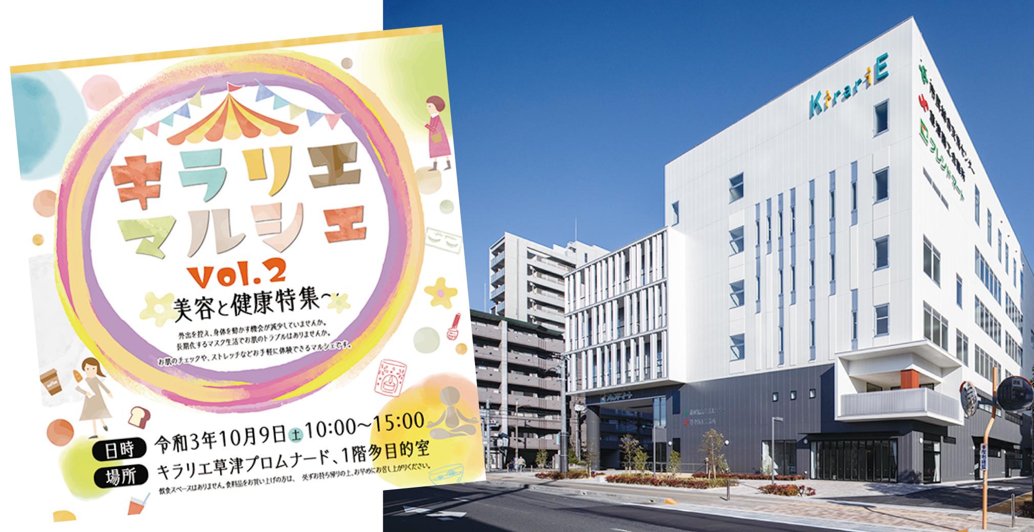 10/9(土)キラリエマルシェ vol.2 〜 美容と健康特集 〜