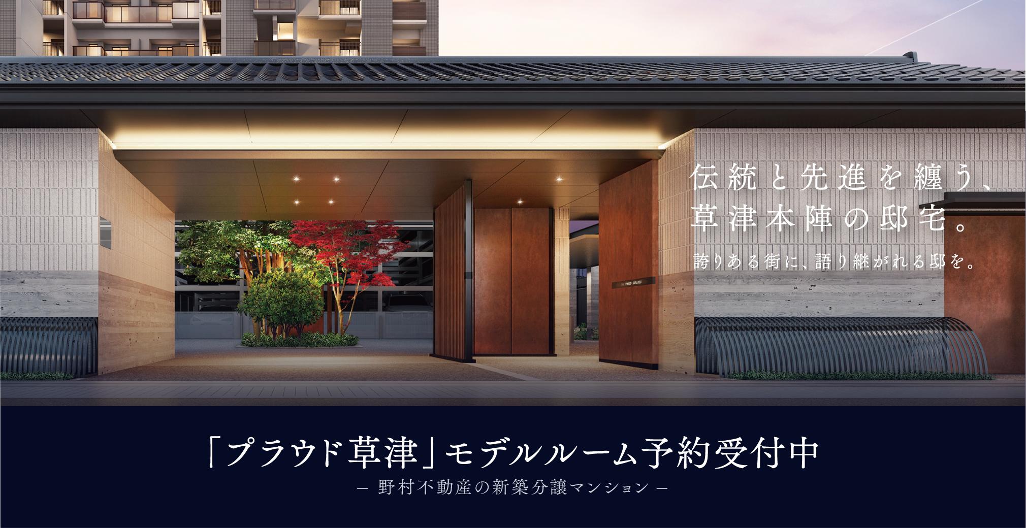 「プラウド草津」モデルルーム予約受付中 -野村不動産の新築分譲マンション-