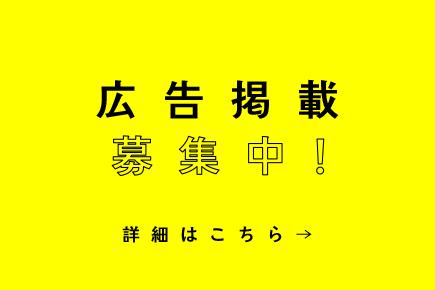草津まち歩き新聞では広告掲載主様を募集しています!!